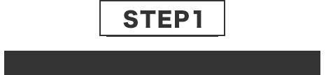 STEP1フォームより簡単申し込み