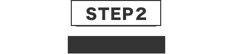 STEP2梱包&発送