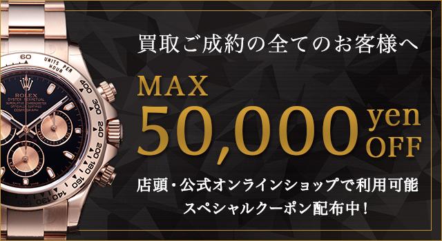 買取ご成約の全てのお客様へ MAX50,000円クーポンプレゼント