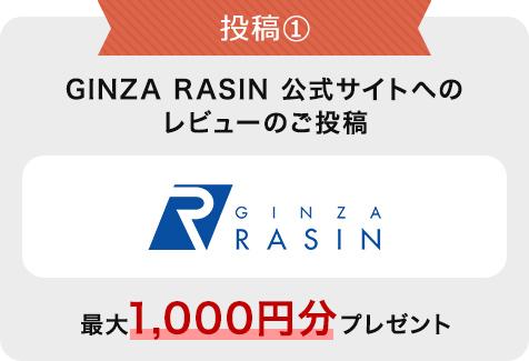 投稿① GINZA RASIN 公式サイトへのレビューのご投稿