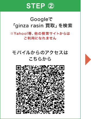Googleで「銀座ラシン 買取サロン」を検索