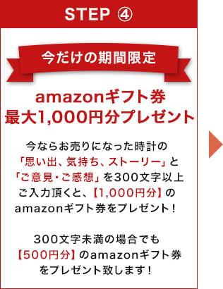 更に今ならお売りになった時計の「思い出、気持ち、ストーリー」もご入力頂くと、1,000円分のamazonギフト券をプレゼント