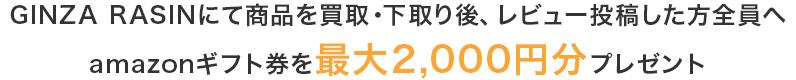 GINZA RASINにて商品を買取・下取り後、レビュー投稿した方全員へamazonギフト券を最大2,000円分プレゼント
