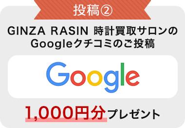 投稿② GINZA RASIN 時計買取サロンのGoogleクチコミのご投稿