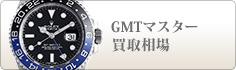 GMTマスター買取相場