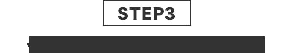 STEP3その場で現金にてお支払い!
