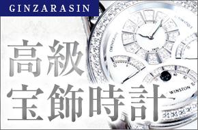 高級宝飾時計