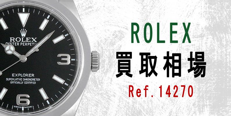 ロレックス エクスプローラーⅠ 14270買取り