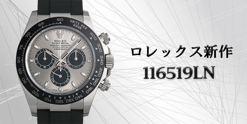 ロレックス 116519LN