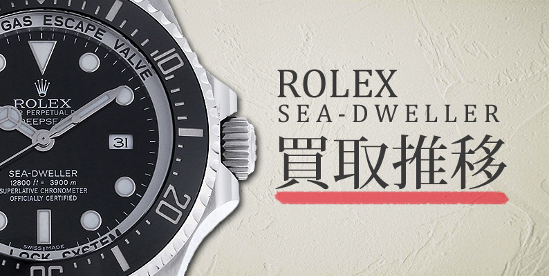 2020年最新版 ロレックス シードゥエラー ディープシーの買取相場・価格