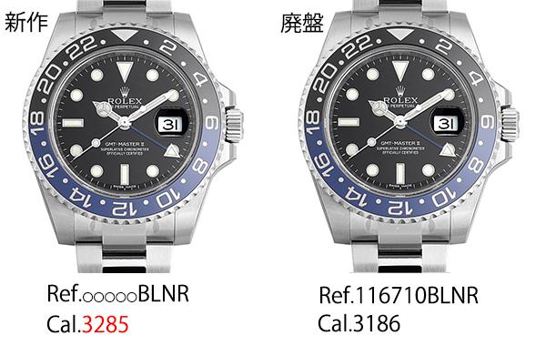 GMTマスター 116710BLNR 廃盤