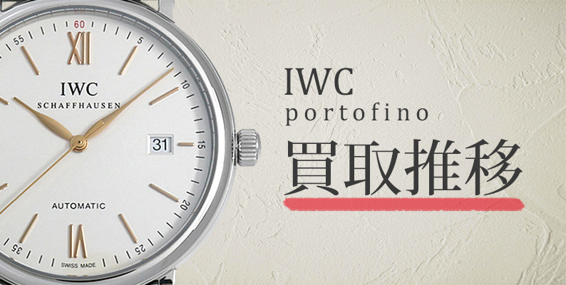 IWC ポートフィノ 買取価
