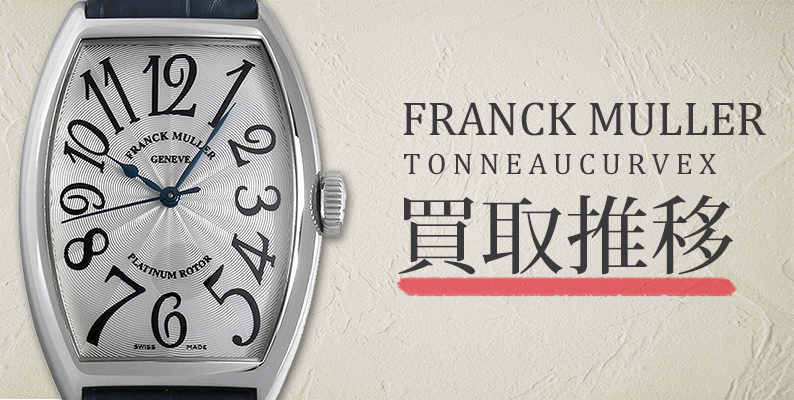 フランクミュラー トノーカーベックス 買取価格