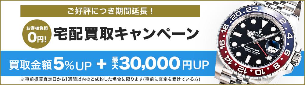 宅配買取ご成約で最大30,000円上乗せ