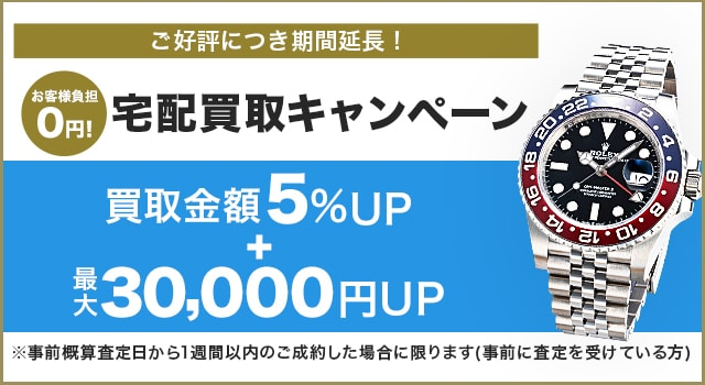 宅配買取ご成約で最大50,000円上乗せ