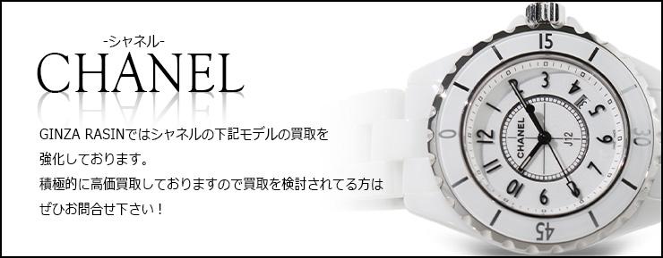 41be1a48d3cb シャネル強化買取モデル. J12 H2978 クロマティック 33mm