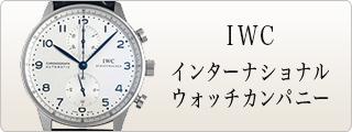 IWC インターナショナルウォッチカンパニー