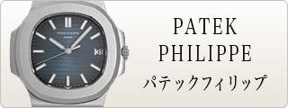 PATEK PHILIPPE パテックフィリップ