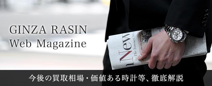 GINZA RASIN Web Magazine