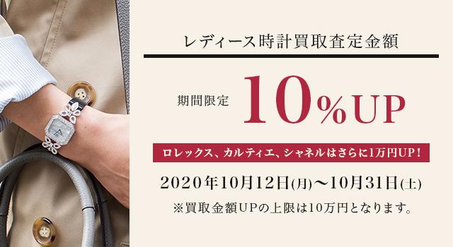 買取10%UP