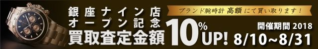 買取査定金額10%UP